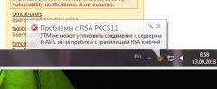 http://forum.rutoken.ru/uploads/images/2018/09/9efd566b749578837d197f7a7dcb1506.jpg