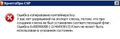 http://forum.rutoken.ru/uploads/images/2018/12/21cc112e2e48f4844f62aa60fc47dcf4.png