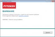 http://forum.rutoken.ru/uploads/images/2018/12/77b7cf36840da4aa817627175164d207.png