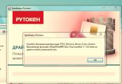 http://forum.rutoken.ru/uploads/images/2019/06/a295c4114b3b37d3a7b4c78d4ae8465e.png