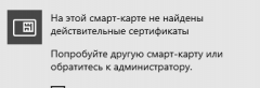 http://forum.rutoken.ru/uploads/images/2019/07/5376a0b2726eacf4bae40e905f3bf999.png