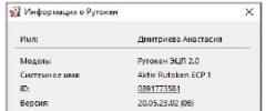 http://forum.rutoken.ru/uploads/images/2019/10/4296e57baa0bd2e878c12de9f457d20e.png