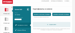 http://forum.rutoken.ru/uploads/images/2019/11/2f62859f03623b24c75eb48f80bf3131.png