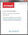 http://forum.rutoken.ru/uploads/images/2019/11/befeb9f099e20b874b0fffc1239c22d6.png