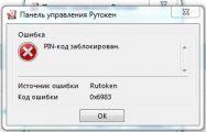http://forum.rutoken.ru/uploads/images/2020/01/9fd040d09726715acae06f5edbfc58f8.jpg