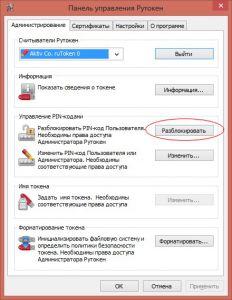 http://forum.rutoken.ru/uploads/transfer/0/3000/3024/thumb/p18i3daf8v18pcdcglpo1phv14i83.jpg