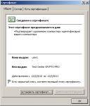 http://forum.rutoken.ru/uploads/transfer/0/3000/3205/thumb/p15ij6bgke1dig1dtr1dsq1gdd163kg.jpg