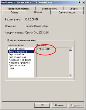 http://forum.rutoken.ru/uploads/transfer/0/3500/3528/thumb/p15siac6s0t521qdd1k5d9oj5b03.jpg