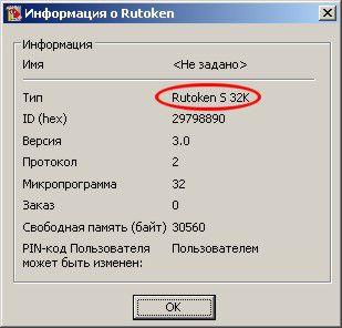 http://forum.rutoken.ru/uploads/transfer/0/3500/3551/thumb/p15snc6eu52fnfblsjc4du8q3.jpg