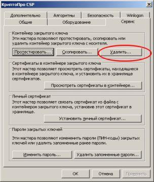 http://forum.rutoken.ru/uploads/transfer/0/3500/3607/thumb/p15u60fng21ki94m317pc196vq6c1.jpg