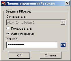 http://forum.rutoken.ru/uploads/transfer/0/3500/3608/thumb/p15u61t1gu1ieg1j3t1hfv1j151jg52.jpg