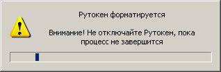 http://forum.rutoken.ru/uploads/transfer/0/3500/3608/thumb/p15u61t1gu1m6j137u1igj1tmv1res6.jpg