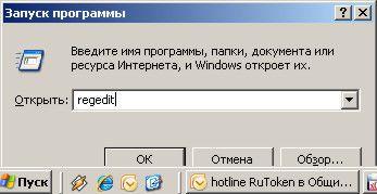 http://forum.rutoken.ru/uploads/transfer/0/3500/3704/thumb/p160gf4b4qbij11k21f4o1ovk1d1h2.jpg