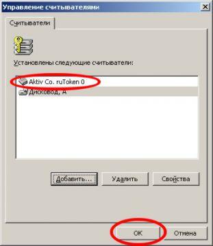 http://forum.rutoken.ru/uploads/transfer/0/3500/3761/thumb/p161n4mdap4s013t8t7hee150he.jpg