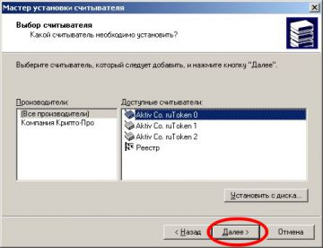 http://forum.rutoken.ru/uploads/transfer/0/3500/3761/thumb/p161n4mdaphqna95k2vd4t10evb.jpg