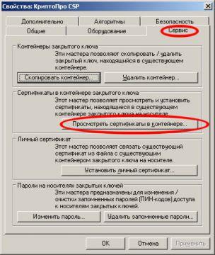 http://forum.rutoken.ru/uploads/transfer/0/3500/3763/thumb/p161n78b7g7cc1irl108d19h919rc5.jpg
