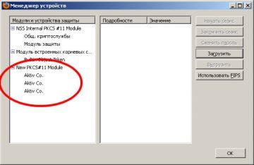 http://forum.rutoken.ru/uploads/transfer/0/3500/3928/thumb/p166k4v4fi137stb6jr8041ku87.jpg