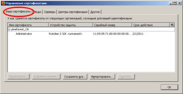http://forum.rutoken.ru/uploads/transfer/0/3500/3928/thumb/p166k4v4fi1bls1qg01sr6qsn2jnb.jpg
