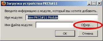 http://forum.rutoken.ru/uploads/transfer/0/3500/3928/thumb/p166k4v4fi1jjj1br11jtcjicr0r4.jpg