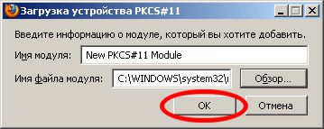 http://forum.rutoken.ru/uploads/transfer/0/3500/3928/thumb/p166k4v4fi1mot79g1gtk1amo6gn6.jpg