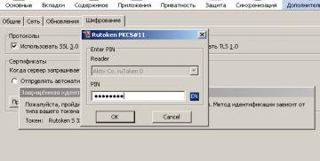 http://forum.rutoken.ru/uploads/transfer/0/3500/3928/thumb/p166k4v4fi1sm313tba5k1si211n7a.jpg
