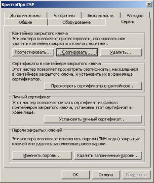 http://forum.rutoken.ru/uploads/transfer/0/4000/4297/thumb/p16ge7gtae8nq4s1jijuub11742.jpg