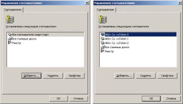http://forum.rutoken.ru/uploads/transfer/0/4000/4297/thumb/p16ge7gtaeq2m3481ol59938k91.jpg