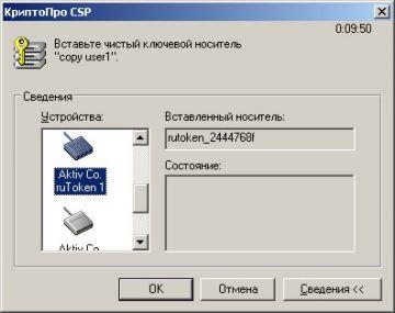 http://forum.rutoken.ru/uploads/transfer/0/4000/4297/thumb/p16ge8450jha82ph7ut1tus1f885.jpg