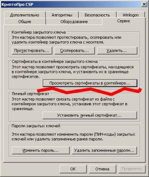 http://forum.rutoken.ru/uploads/transfer/0/4000/4298/thumb/p16ge8uk2q1sl41u4ia501lq81b8a1.jpg