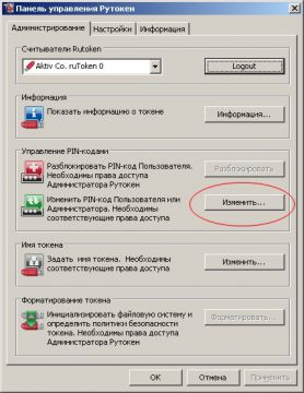 http://forum.rutoken.ru/uploads/transfer/0/4000/4324/thumb/p16hifaat91mdq1rbv1jine6r13hd4.jpg