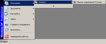 http://forum.rutoken.ru/uploads/transfer/0/4000/4324/thumb/p16hifaat9sup1nku7jc1nhc1e191.jpg