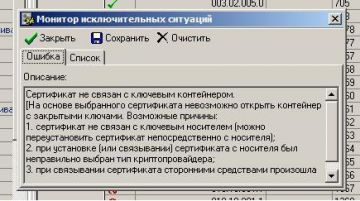 http://forum.rutoken.ru/uploads/transfer/0/4500/4785/thumb/p16st8njuu17v21ece57i1e531vi91.jpg
