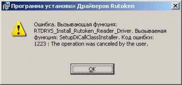 http://forum.rutoken.ru/uploads/transfer/0/4500/4945/thumb/p16vli6u591mnd1nuv1f3geort712.jpg