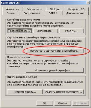 http://forum.rutoken.ru/uploads/transfer/0/5000/5110/thumb/p171nrg3mp162k79d9r1q4811md1.jpg