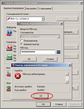 http://forum.rutoken.ru/uploads/transfer/0/5500/5692/thumb/p17ctmlddo1v0k10eam1i1i6s13ps4.jpg