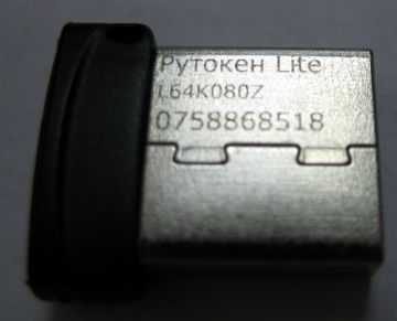 http://forum.rutoken.ru/uploads/transfer/0/5500/5761/thumb/p17e6shqch1v511m0j1n9d1ematoh3.jpg