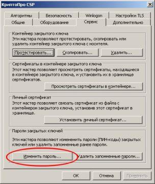 http://forum.rutoken.ru/uploads/transfer/0/5500/5762/thumb/p17e6tdb0j1lgd1u7v1cai10und391.jpg