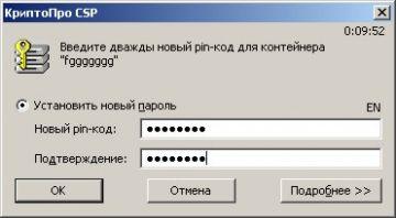 http://forum.rutoken.ru/uploads/transfer/0/5500/5762/thumb/p17e6tdb0k8i61u9itl3uff3tu6.jpg