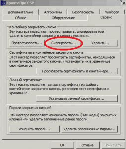 http://forum.rutoken.ru/uploads/transfer/0/7500/7522/thumb/p1923ni9476leqvjks35tsec52.png