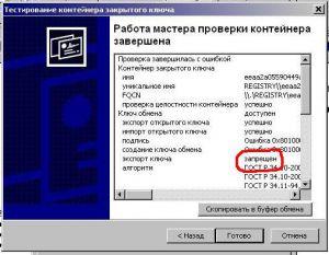 http://forum.rutoken.ru/uploads/transfer/0/7500/7733/thumb/p1969hs0li1eq9184kntdq2i19p01.JPG
