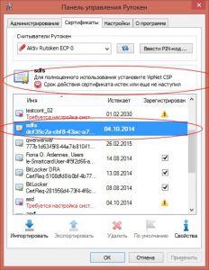 http://forum.rutoken.ru/uploads/transfer/0/7500/7953/thumb/p19c8opqac1jueok5156973p1bfj1.jpg
