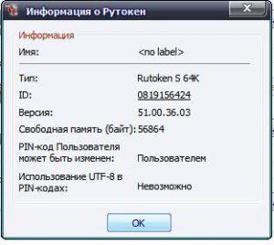 http://forum.rutoken.ru/uploads/transfer/0/7500/7954/thumb/p19c8m492m1hrf5t21kh81nlc1vrm1.JPG