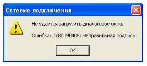 http://forum.rutoken.ru/uploads/transfer/0/8000/8008/thumb/p19dng469251rebo7cf1ucf1kml2.JPG