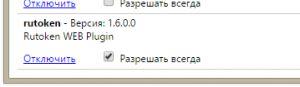 http://forum.rutoken.ru/uploads/transfer/0/8000/8256/thumb/p19jip7gf71119107p19ap1j16141v1.png