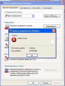 http://forum.rutoken.ru/uploads/transfer/0/8000/8313/thumb/p19kkbvb931iqh1iur1u3m119m12vs1.JPG