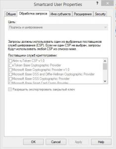 http://forum.rutoken.ru/uploads/transfer/0/8000/8379/thumb/p19ltjpg451jbvu5jjf17f31vnm3.JPG