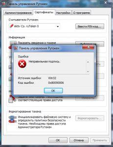 http://forum.rutoken.ru/uploads/transfer/0/8000/8385/thumb/p19luin37j38t1vtf1m4i1cmc1dev1.png
