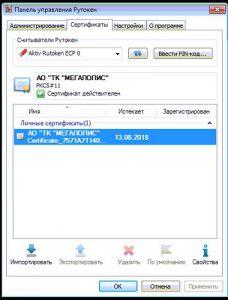 http://forum.rutoken.ru/uploads/transfer/0/8500/8706/thumb/p19t2ja1g71f90sea16q21oda17e11.JPG
