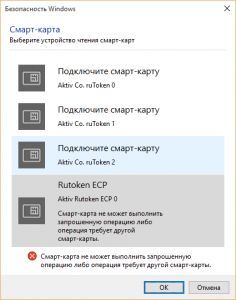 http://forum.rutoken.ru/uploads/transfer/0/8500/8777/thumb/p19vnbg1111tns1oqd1he1jiuhqo1.png