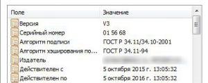 http://forum.rutoken.ru/uploads/transfer/0/8500/8860/thumb/p1a0u7c2pm19h94m11gs3kg51ned2.jpg